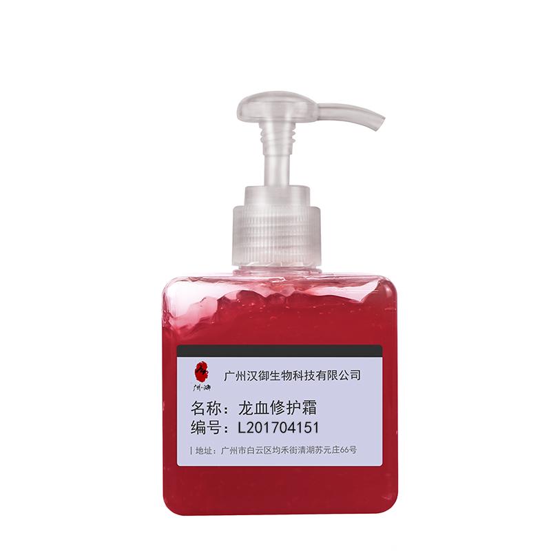 L20170415-1龙血修护霜OEM加工