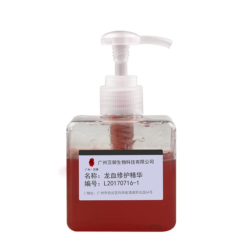 L20170716-1龙血修护精华液OEM加工