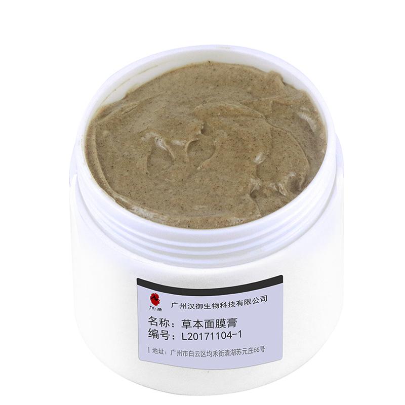 L20171104-1草本面膜膏OEM加工