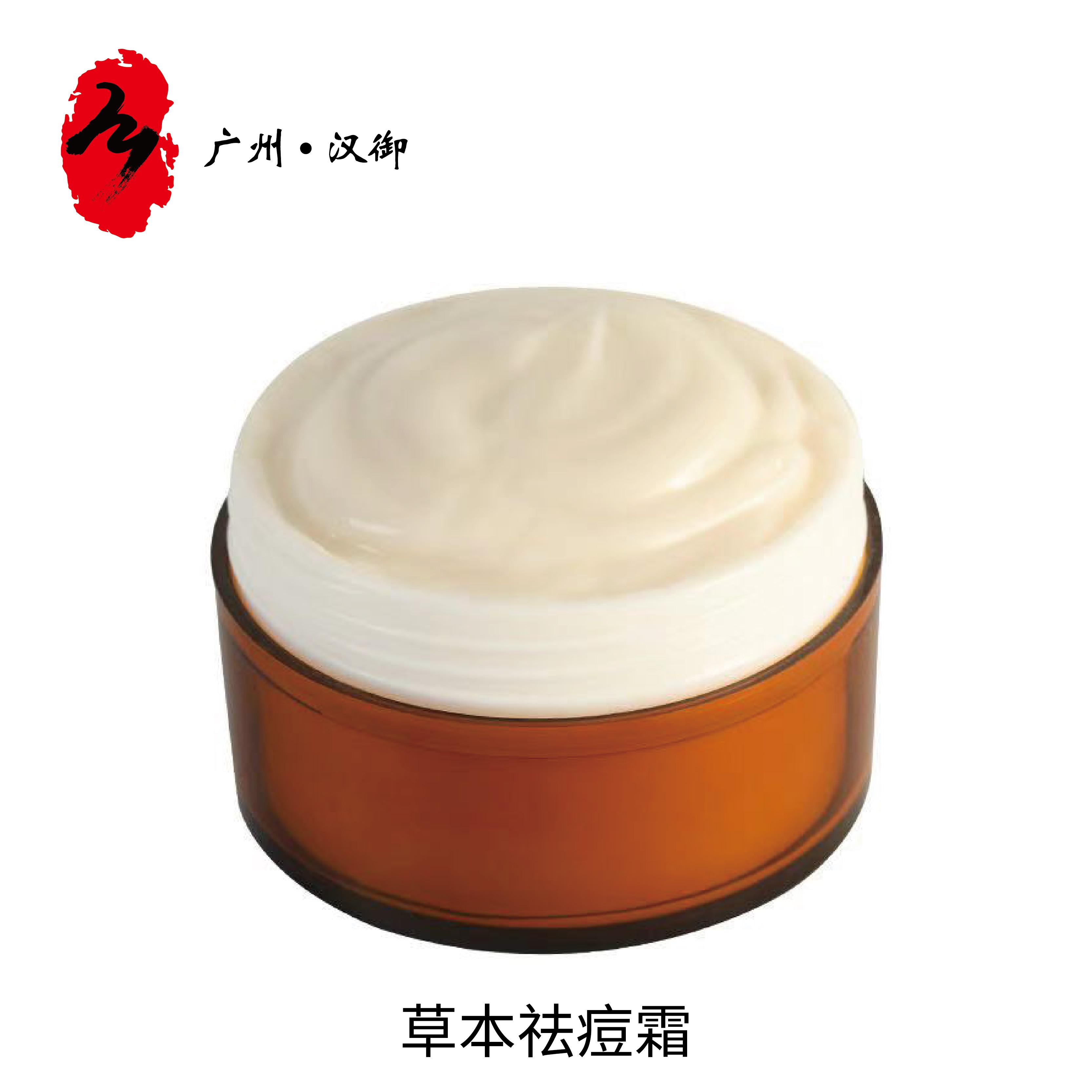 草本祛痘霜OEM加工
